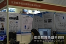 威申视讯携威申迅驰非线性编辑系统亮相北京教育装备展