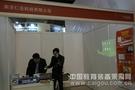 南京仁岳科技有限公司参展北京教育装备展