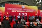 第47届全国高教仪器设备展示会在合肥开幕