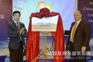 沃特世与黑龙江中医药大学共建代谢组学技术合作中心