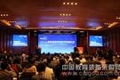 2016年推进区域教育信息化协同创新大会召开