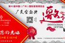 铭仁家具与您相约2018广州家具博览会
