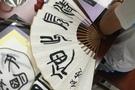 华文众合数字书法为东城区儿童节活动添彩