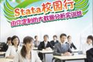 Stata校園行 由你定制的大數據分析實訓班