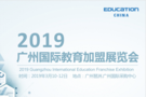广州国际教育加盟展览会