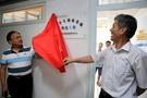 中国矿业大学成立首批大学生创业基地