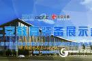 金睿成文教即将亮相第28届北京教育装备展
