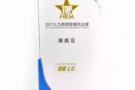 """奥威亚荣获""""2017人力资源管理杰出奖"""""""