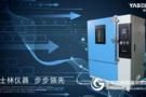 热老化试验箱企业的调整及规划