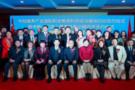 中加康养产业国际职业教育科创实训基地启动