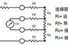 微小电阻测量原理及应用