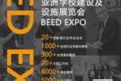 筑·育未來丨亞洲學校建設大會暨第十二屆亞洲學校建設及設施展覽會啟動!