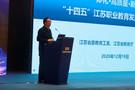 2020江苏职业教育高质量发展论坛在常州举行