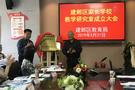 江苏省首家家长学校教学研究室在建邺区成立
