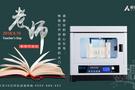 2018智慧教育专用高精度3D打印机推荐