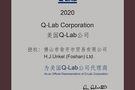 美国Q-Lab中国代理证书更新