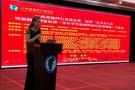 江西省地坪行业协会第一届第三次会员大会暨国家强制性《中小学运动场地合成面层》标准宣贯会在南昌举行