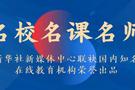 """瑞思国宝文物系列课新华社客户端首发 在线课程入驻""""名校名课名师""""项目"""