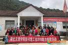 湖北文理学院图书馆组织开展助力扶贫活动
