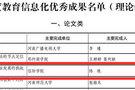信阳学院在河南省教育信息化优秀成果评选和第六届教育信息技术应用优秀成果评选中荣获佳绩