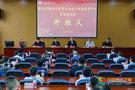 重庆市2020年度军转干部进高校专项培训在西南大学开班