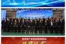 第三届中国冰雪运动发展高层论坛暨2020中国冰雪产业高峰论坛在哈尔滨体育学院隆重启幕