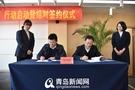 青岛教育局签约驻青高校 与青岛中小学结对共享教育资源