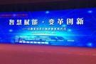 天學網英語聽說智慧教室亮相第十九屆中國教育信息化創新與發展論壇