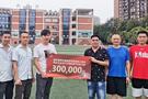 国翔创新捐赠价值30万元的教学设备,助力金龙小学打造特色足球学校