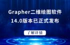 Grapher二维绘图软件14.0版本已正式发布