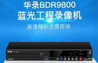 高清視頻錄播刻錄多功能一體機BDR9800