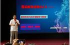 """全國""""信息技術與教學融合""""研討會于希沃總部圓滿召開"""