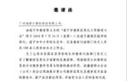 海昇科技应邀参加遂宁市教育信息化工作推进大会