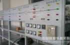 【山东大学】电气工程认知实验平台(装置)