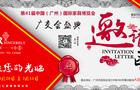銘仁家具與您相約2018廣州家具博覽會