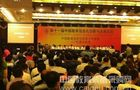 第11届中国教育信息化创新与发展论坛在重庆召开