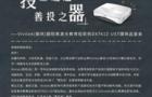 丽讯首款超短焦激光教育投影机即将问世