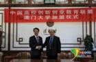 首个澳门高校加入中国高校创新创业教育联盟