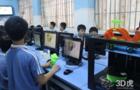 人才缺口巨大 3D打印产业谋发展当以教育为先