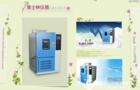 可程式恒温恒湿箱的风速调节功能如何实现