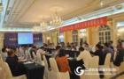 浩康参加2017弹性地板分会第一届第三次常务理事会议