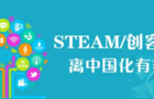 STEAM/创客教育离中国化有多远?