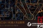昊科世纪与您相约第50届全国高教仪器设备展