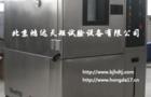 鸿达天矩恒温恒湿试验箱再次签约中国计量科学研究院