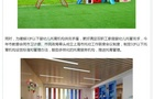 上海未来3年将新建改扩建90所幼儿园