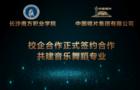 长沙南方职业学院与中国唱片集团合作成立 中唱数字文化艺术学院 共建音乐舞蹈专业