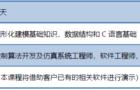 8月01-02日基于模型的代码生成技术-高级