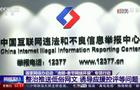 """国联易安:为""""清朗·春节网络环境""""专项行动保驾护航!"""