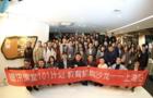 腾讯课堂机构沙龙上海站开讲 详解线上教育三大核心
