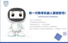 有屏?#26032;?#26377;品质 小萌智能教育机器人成新一代标杆